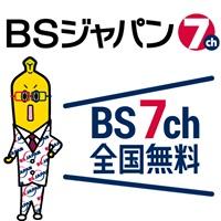 BSジャパン