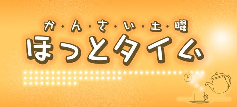 NHKラジオかんさい土曜ホットタイム
