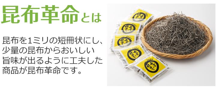 昆布革命は、昆布を1㎜の短冊状にし、少量の昆布からおいしい旨味が出るように工夫した商品です。