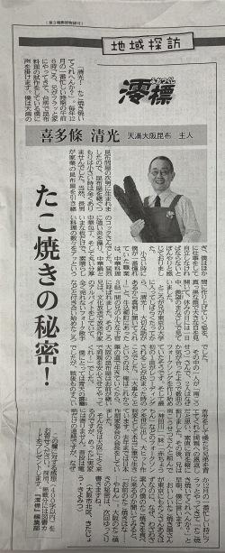 大阪日日新聞,たこ焼き,昆布,うまみ