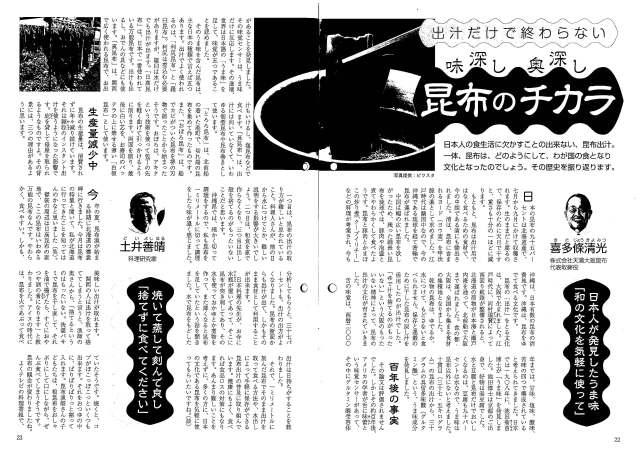 御堂さん2020,記事,天満大阪昆布