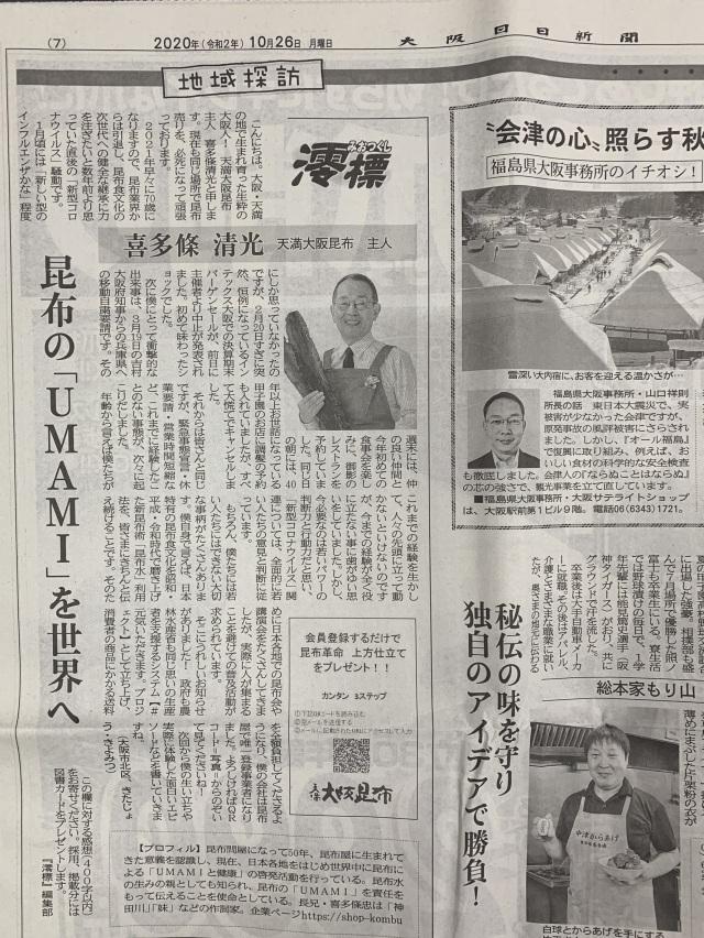 日日新聞,天満大阪昆布,喜多條,UMAMI
