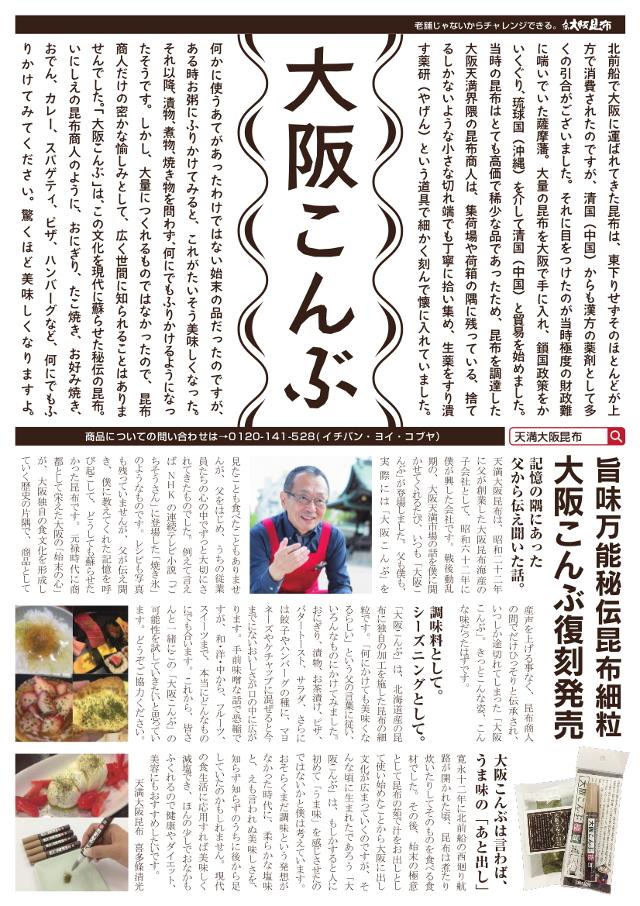 大阪こんぶ物語